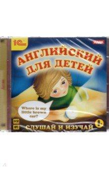 Английский для детей. Слушай и изучай (CDmp3) 1С
