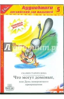 Zakazat.ru: Английский для малышей. Выпуск 5 (CDmp3). Бессонова Елена