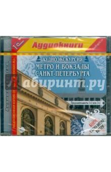 Аудиоэкскурсия. Метро и вокзалы Санкт-Петербурга (CDmp3)Другое<br>Аудиоэкскурсия - самый удобный и доступный способ познакомиться с городом. Каждой остановке маршрута соответствует один МР3-трек. Перейдя в очередную точку маршрута, вы просто включаете на плеере трек с соответствующим номером. Маршрут аудиоэкскурсии можно пройти в любое удобное время, в том числе по частям. Для экскурсии подходит любое мобильное устройство, воспроизводящее МР3-файлы (МР3-плеер, мобильный телефон с поддержкой МР3, КПК). В упаковке диска вы найдете карту с остановками маршрута. Электронную версию карты можно записать в память КПК. Благодаря встроенной программной оболочке возможна виртуальная экскурсия на обычном компьютере. <br>Вокзалы и станции метро Петербурга не располагают к неспешным прогулкам, здесь не проводятся экскурсии и даже нельзя фотографировать. Однако многие из них являются памятниками архитектуры, а сама питерская подземка таит в себе множество артефактов и загадок, раскрывающих противоречивую и иногда драматическую историю северной столицы. Знакомство же с питерскими вокзалами, которые по сути образуют единое целое с подземным миром метро, помогает глубже понять историю железнодорожного транспорта в России. <br>Над проектом работали: <br>Текст - С. Баричев при участии К. Андреева, К. Ставаша <br>Редактор - Н. Фрейман <br>Диктор - А. Багрицкий <br>Дизайн - Д. Ляхов (схема) <br>Программирование - О. Омельченко <br>Фото - С. Баричев, C. Есин, П. Соболев, djtonik, M. Wickett <br>Запись фонограммы - Chasovshik Studio (С.-Петербург) <br>Звукорежиссер - Е. Кирцидели. <br>Общее время звучания - 2 часа. Формат записи - MP3, 128 Кбит/сек. <br>Аудиокнига предназначена для прослушивания с помощью компьютера, МР3-плеера и других аудиосистем, поддерживающих воспроизведение файлов формата МР3. Продукт в формате multimedia содержит mp3-файлы и другие материалы, например, тексты, фотографии, видео, компьютерные программы. При воспроизведении продукта на компьютере доступны дополнитель