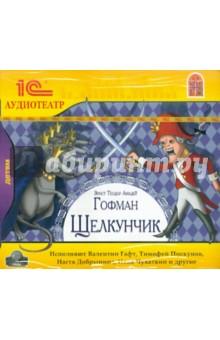 Гофман Эрнст Теодор Амадей Щелкунчик (CDmp3)