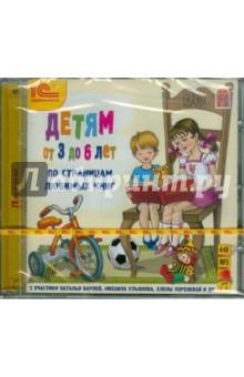 Детям от 3 до 6 лет. По страницам любимых книг (CDmp3)