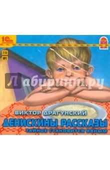 Драгунский Виктор Юзефович Денискины рассказы. Тайное становится явным (CDmp3)
