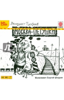 Ерофеев Венедикт Васильевич Москва-Петушки (CDmp3)