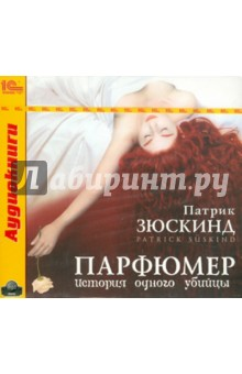 Зюскинд Патрик Парфюмер (CDmp3)