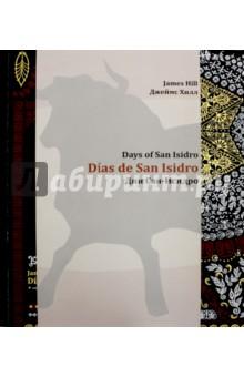 Дни Сан-ИсидроКультура, искусство, наука на английском языке<br>Все фотографии для этой книги были сделаны в мае 2010 года во время фестиваля Сан-Исидро, который проводится с 1947 года на арене Лас-Вентас в Мадриде. Это важнейший праздник корриды в Испании. Каждый майский вечер в семь часов после полудня более 20 000 поклонников корриды заполняют трибуны, чтобы насладиться противостоянием лучших быков Испании и всемирно известных матадоров. <br>Джеймс Хилл начал карьеру фотожурналиста в 1991 году после окончания Оксфордского университета и Лондонского колледжа печати. Обладатель Пулитцеровской премии и наград Международного пресс-клуба Америки, лауреат конкурса World Press Photo и премии Visa dOr фестиваля Visa pour lImage в Перпиньяне. В настоящее время живет в Москве и путешествует по миру как фотограф Нью-Йорк таймс.<br>Параллельный текст на испанском, русском и английском языках <br>Книга в коробе <br>Отпечатано в Латвии<br>