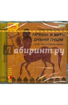 Кун Николай Альбертович Легенды и мифы Древней Греции (2CDmp3)