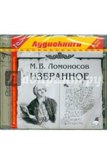 Ломоносов Михаил Васильевич Избранное (CDmp3)