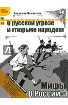 Мифы о России. О русской угрозе и тюрьме народов (CDmp3)