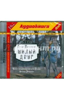 Мопассан Ги де Милый друг (2CDmp3)