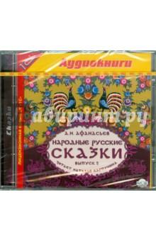 Народные русские сказки. Выпуск 5 (CDmp3) 1С
