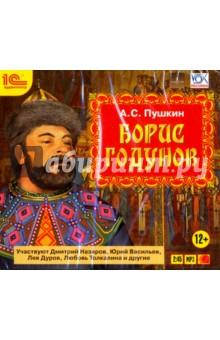 Пушкин Александр Сергеевич Борис Годунов (CDmp3)