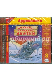 Русские народные сказки. 3 (CDmp3)