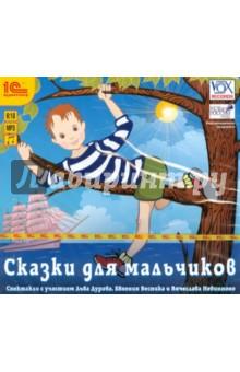 Сказки для мальчиков (CDmp3)Аудиоспектакли для детей<br>Все родители знают, как трудно заставить ребенка читать... А между тем, лишь читая книги, можно по-настоящему узнать мир. Книги учат и развлекают. Книги заставляют детей и взрослых смеяться и плакать. Они избавляют от одиночества, приносят утешение и подсказывают порой выход из трудного положения.<br>В предлагаемый вам сборник вошли произведения, специально подобранные с учетом интересов мальчишек. Великолепные инсценировки знаменитых сказок в исполнении лучших актеров, с музыкой, с песнями, понравятся маленьким слушателям и помогут привить им интерес к литературе!<br>Содержание сборника, действующие лица и исполнители:<br>1. Аудиоспектакль Мальчик с пальчик по мотивам сказки Шарля Перро<br>Сказочник - заслуженный артист России Алексей Кузнецов<br>Мальчик-с-пальчик - артистка Ольга Шорохова<br>Дровосек Гийом - заслуженный артист России Михаил Васьков<br>Жена дровосека Жаклин - народная артистка России Алина Покровская<br>Людоед - народный артист России Дмитрий Назаров<br>Жена Людоеда - заслуженная артистка России Ольга Васильева <br>В остальных ролях: артистки Лариса Брохман, Ирина Автух, Татьяна Белоновская<br>2. Аудиоспектакль Кот в сапогах по мотивам сказки Шарля Перро<br>Сказочник - народный артист России Борис Плотников<br>Кот в сапогах, Людоед - артист Михаил Лобанов<br>Маркиз Карабас - артист Илья Ильин<br>Король - заслуженный артист России Александр Пожаров <br>3. Аудиопостановка Король-Дроздобород по мотивам сказки бр. Гримм<br>Якоб Гримм - артист Дмитрий Писаренко<br>Вильгельм Гримм - артист Александр Пономарев <br>В остальных ролях: народный артист России Лев Дуров и артисты Татьяна Веселкина, Константин Днепровский, Ирина Автух, Елена Казаринова<br>4. Аудиоспектакль Корабль привидений по мотивам сказки Вильгельма Гауфа<br>Сказочник - заслуженный артист России Рафаэль Клейнер<br>Ахмед - артист Дмитрий Филимонов<br>Ибрагим - заслуженный артист России Михаил Лобанов<br>Мулей - народный артист России Ал