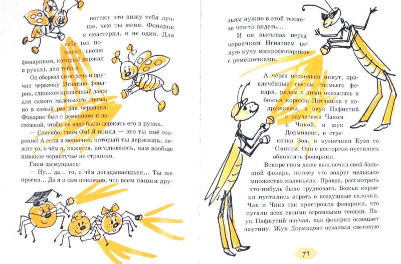 Иллюстрация 1 из 5 для Червячок Игнатий и его чудеса - Виктор Кротов | Лабиринт - книги. Источник: Лабиринт