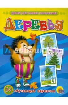 Обучающие карточки. Деревья обложка книги