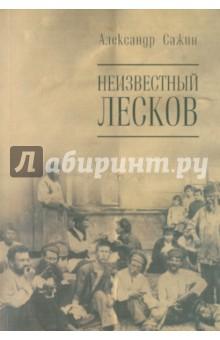 """Неизвестный Лесков. """"Обнищеванцы"""": Текст, претекст, исследование, комментарии"""