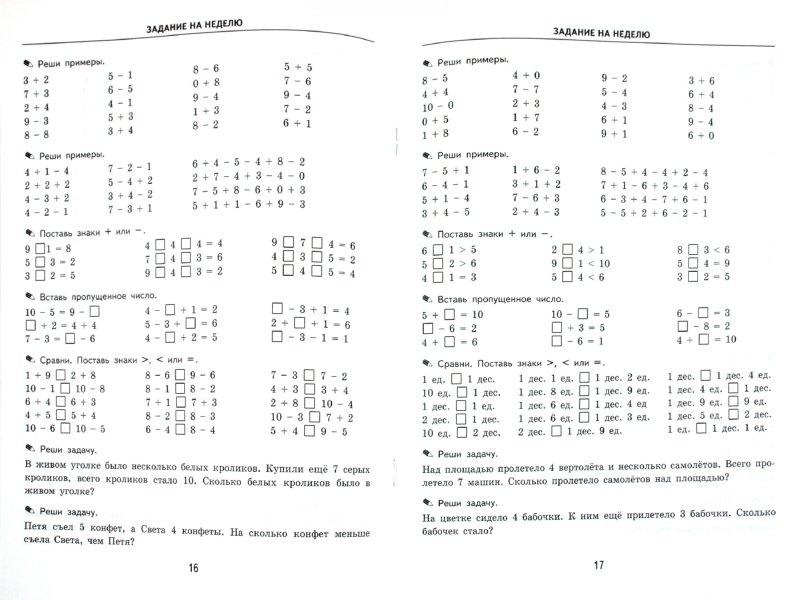 Учебник По Математике 5 Класс Л.Г.Петерсон 2Часть