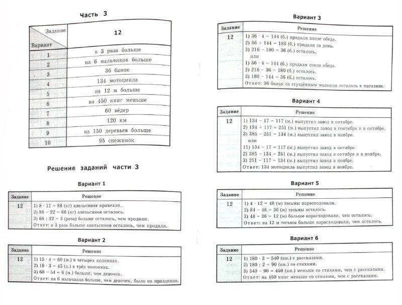 тестовые задания по окружающему миру 3 класс гармония