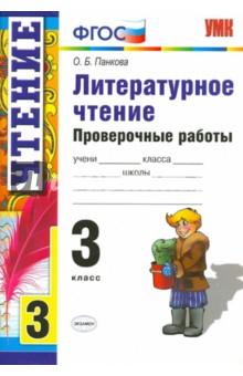 Литературное чтение. 3 класс. Проверочные работы. ФГОС
