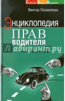Похмелкин Виктор Валерьевич Энциклопедия прав водителя от А до Я