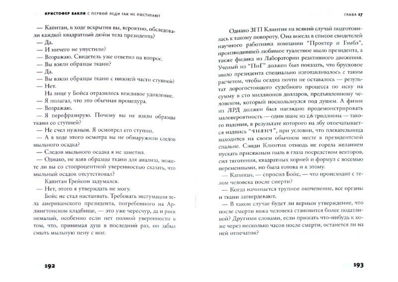 Иллюстрация 1 из 5 для C первой леди так не поступают - Кристофер Бакли | Лабиринт - книги. Источник: Лабиринт