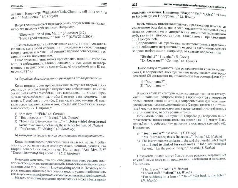 Иллюстрация 1 из 15 для Современный английский. Новейший справочник по грамматике. Синтаксис - Григорий Вейхман   Лабиринт - книги. Источник: Лабиринт