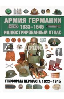 Армия Германии. 1933-1945. Иллюстрированный атлас