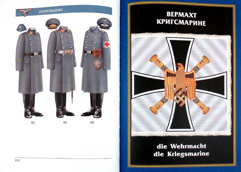 Иллюстрация 1 из 33 для Армия Германии. 1933-1945. Иллюстрированный атлас - Олег Курылев | Лабиринт - книги. Источник: Лабиринт