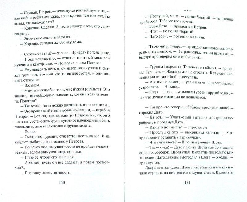 Иллюстрация 1 из 5 для Золотая трясина - Борис Бабкин   Лабиринт - книги. Источник: Лабиринт