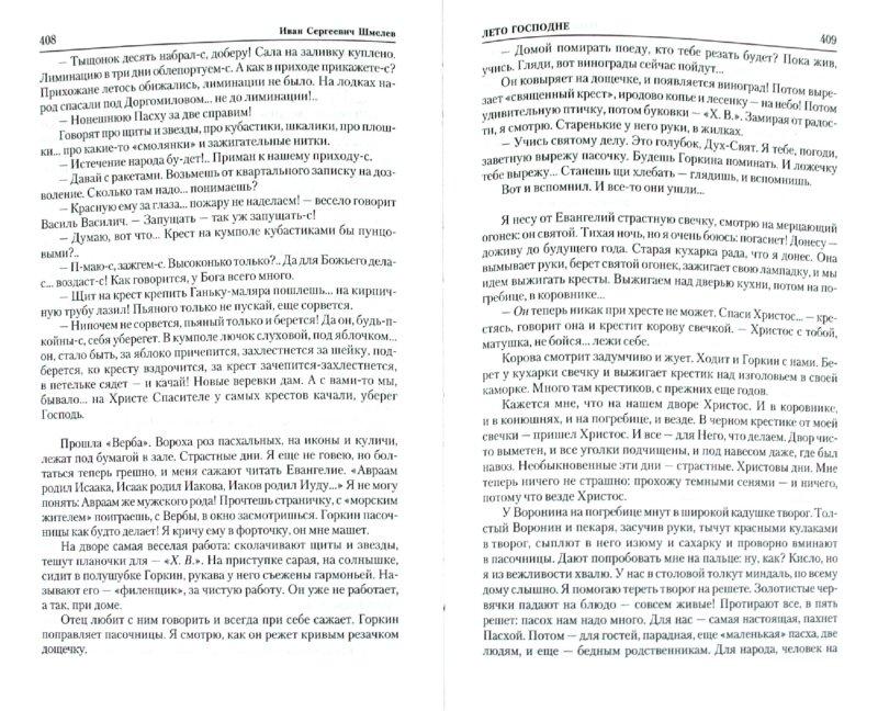 Иллюстрация 1 из 8 для Лето Господне. Богомолье. Повести - Иван Шмелев | Лабиринт - книги. Источник: Лабиринт