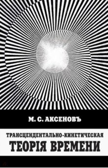 Трансцендентально-кинетическая теорiя времени