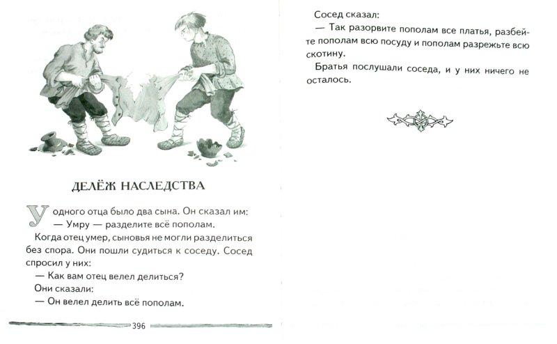 Иллюстрация 1 из 7 для Сказки. Рассказы. Были - Лев Толстой | Лабиринт - книги. Источник: Лабиринт