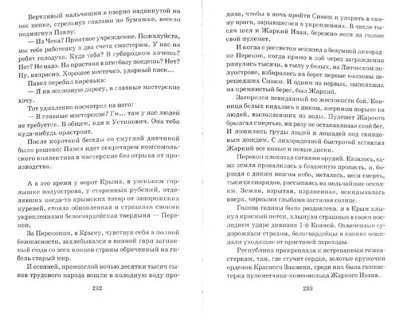Иллюстрация 1 из 30 для Как закалялась сталь - Николай Островский | Лабиринт - книги. Источник: Лабиринт