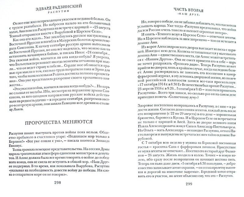 Иллюстрация 1 из 5 для Распутин - Эдвард Радзинский | Лабиринт - книги. Источник: Лабиринт