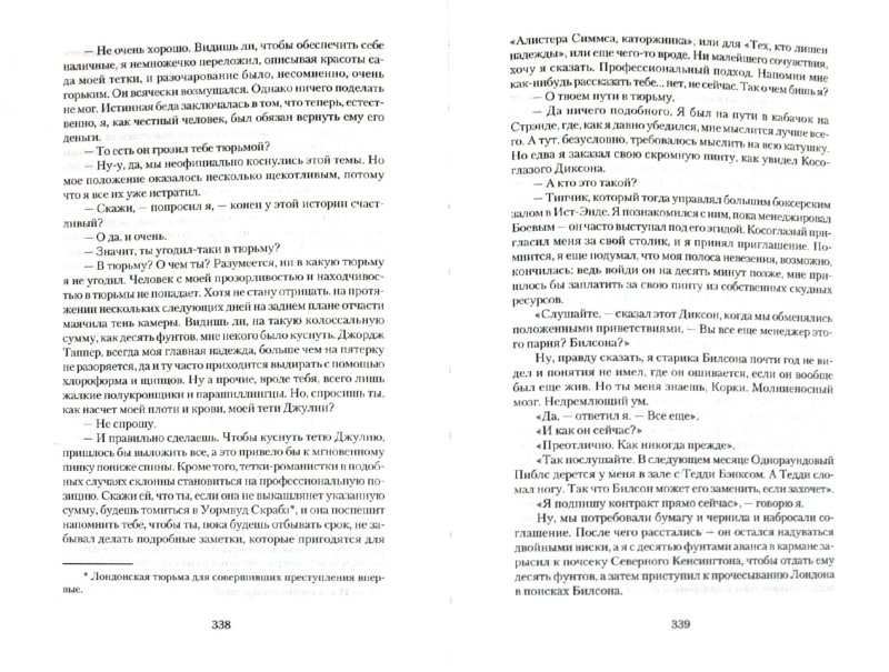 Иллюстрация 1 из 36 для Укридж & К - Пелам Вудхаус | Лабиринт - книги. Источник: Лабиринт