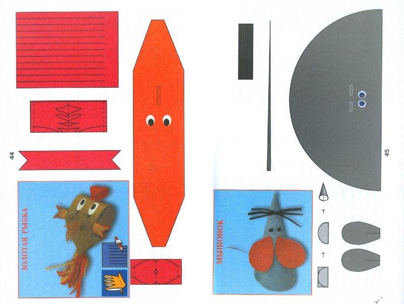 Иллюстрация 1 из 25 для Конструируем из бумаги. Вырезаем и мастерим - Ирина Новикова | Лабиринт - книги. Источник: Лабиринт