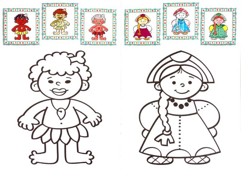 Иллюстрации к первые раскраски народы