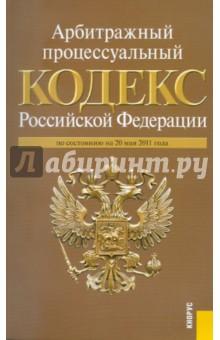 Арбитражный процессуальный кодекс РФ по состоянию на 20.05.11