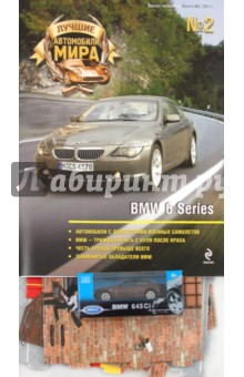 Лучшие автомобили мира. BMW 6 Series. Выпуск №2, 2011 год