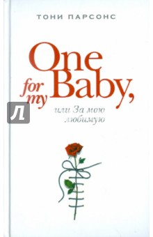 One for My Baby, или За мою любимую
