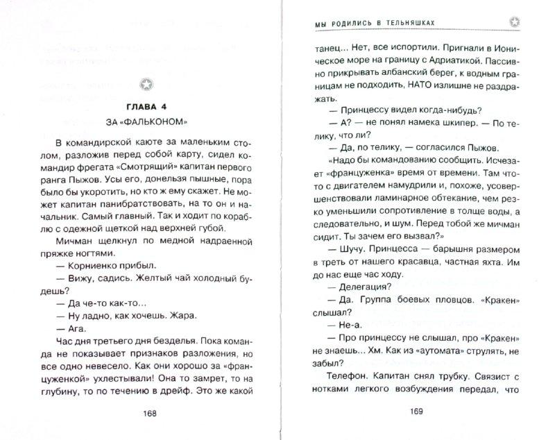 Иллюстрация 1 из 2 для Мы родились в тельняшках - Сергей Зверев | Лабиринт - книги. Источник: Лабиринт