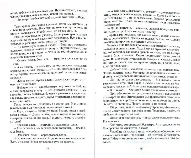 Иллюстрация 1 из 14 для Весь мир на блюдечке сметаны - Виталий Бодров | Лабиринт - книги. Источник: Лабиринт