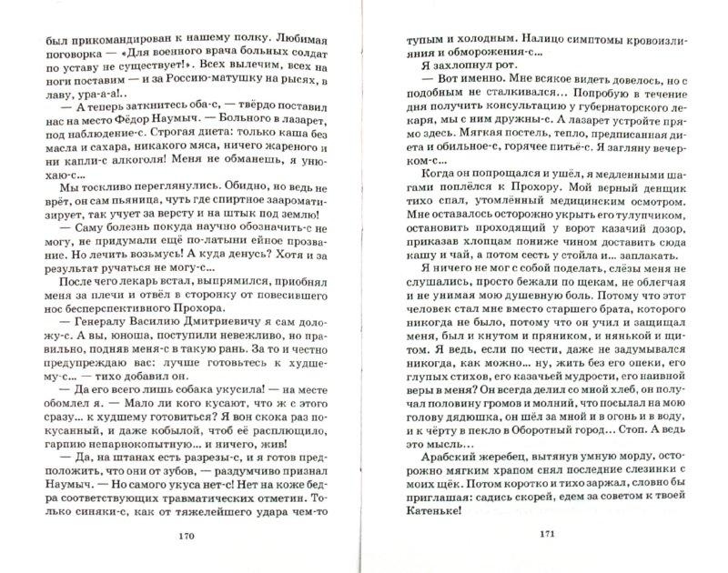 Иллюстрация 1 из 9 для Колдун на завтрак - Андрей Белянин | Лабиринт - книги. Источник: Лабиринт