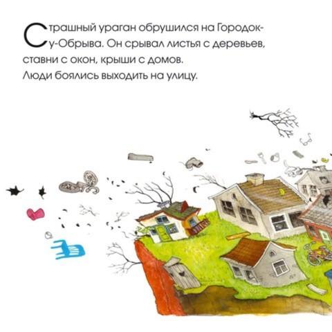 Иллюстрация 1 из 20 для Как спасали Крошку Мадсена - Якоб Стрид | Лабиринт - книги. Источник: Лабиринт