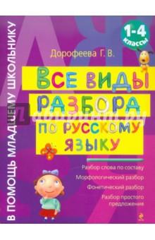 Все виды разбора по русскому языку: 1-4 класс