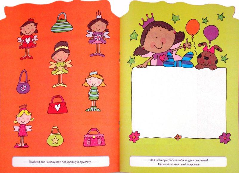 Иллюстрация 1 из 13 для В сказочной стране. Игры и головоломки. Для детей от 6 лет | Лабиринт - книги. Источник: Лабиринт