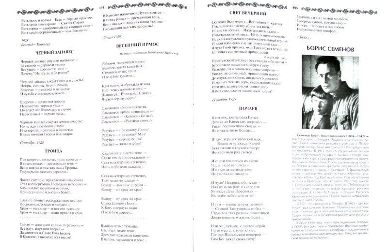 Иллюстрация 1 из 7 для Молитвы русских поэтов. XX-XXI. Антология - Виктор Калугин | Лабиринт - книги. Источник: Лабиринт