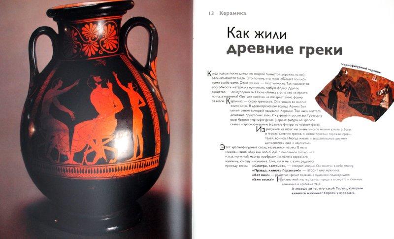Иллюстрация 1 из 60 для Детям об искусстве. Декоративно-прикладное искусство - Янина Маракулина | Лабиринт - книги. Источник: Лабиринт