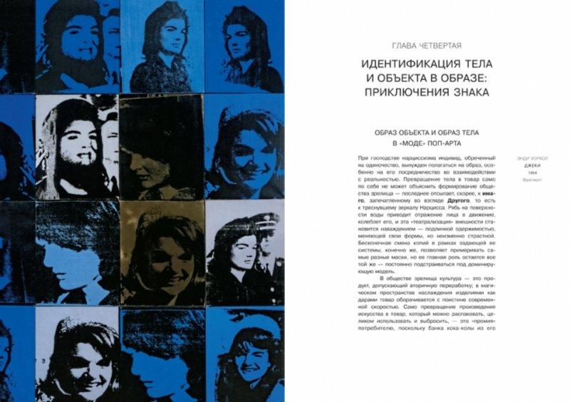 Иллюстрация 1 из 3 для Потребление и поп-арт - Каролина Каррьеро | Лабиринт - книги. Источник: Лабиринт