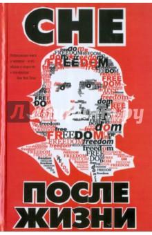 Че после жизниПолитические деятели, бизнесмены<br>Команданте Че Гевара. <br>Самая харизматическая фигура национально-освободительного движения Латинской Америки, лидер, которого считают своим и коммунисты, и анархисты, и социал-демократы, и социалисты... <br>История его жизни легла в основу культовых документальных и художественных фильмов. <br>Команданте смотрит на нас с сотен тысяч плакатов, растяжек, картин, футболок, альбомов... <br>Он стал мифом, примером для подражания и в то же время хорошо продаваемым брэндом. <br>Как вышло, что образ человека, с ненавистью отвергавшего все буржуазное, успешно используется буржуазной массовой культурой? <br>О феномене посмертной славы команданте Че Гевары размышляет в своей блестящей, остроумной и неожиданной книге Майкл Кейси.<br>